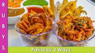 Pakoray 3 Ways Best for Iftari Idea for Ramadan Recipe in Urdu Hindi - RKK