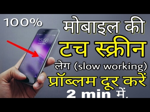 Xxx Mp4 Android Touch Screen Not Working Solution Fix Android Touch Screen Not Working Properly Hindi 3gp Sex
