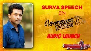 Chennai 28 reveals our childhood cricket memories : Suriya   Audio Launch