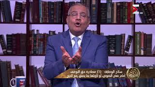 """وإن أفتوك - عناصر سلاح الوصاية لـ """"خروج الزوجة بغير إذن"""" .. د. سعد الهلالي"""