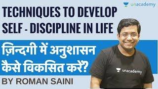 जीवन में अनुशासन कैसे विकसित करें  - Self Discipline Techniques by Roman Saini