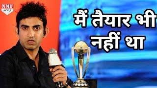 Gautam Gambhir ने सुनाई World Cup 2011 की अनसुनी Story, जब वो batting के लिए Ready भी नहीं थे