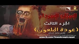 الستاره السوداء الجزء الثالث عودة الملعون قصة رعب صوتيه تقديم محمد حسام