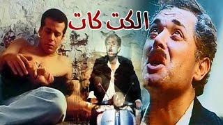 El kitkat Movie - فيلم الكيت كات