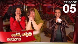 شبکه خنده - فصل دوم - قسمت پنجم