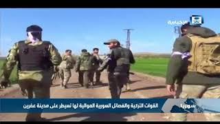 القوات التركية والفصائل السورية الموالية لها تسيطر على مدينة عفرين