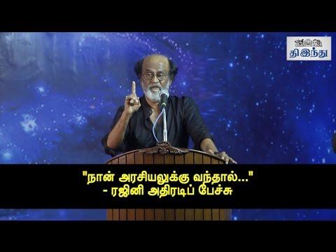 Xxx Mp4 Rajini Speech About Political Entry Tamil The Hindu 3gp Sex