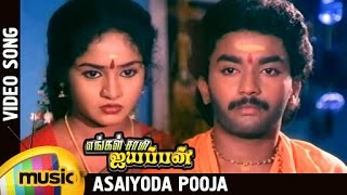 Ayyappan Full Movie Tamil Hd Download Video MP4 3GP Full HD