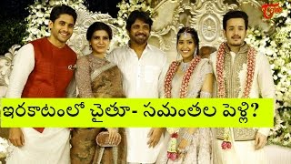 Is Samantha In Dilemma About Marriage With Naga Chaitanya ? #FilmGossips