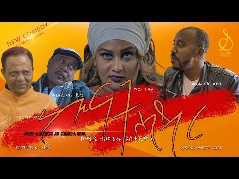 SELEDA Kunat Hadar New Eritrean Comedy 2021 by Wegihu Fshatsion ኲናት ሓዳር Official Comedy