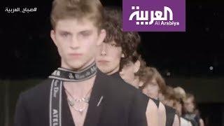 صباح العربية: دار ديور اوم قدمت مجموعتها لربيع صيف 2018 في أسبوع الموضة