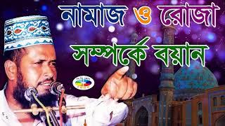 Bangla new waz | Namaj O Roja Shomporke Boyan | নামাজ ও রোজা সম্পর্কে বয়ান | Tofazzal hossain