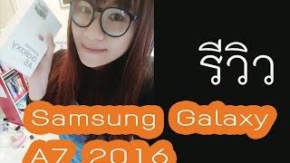 StepGeek SS3 review SAMSUNG Galaxy A7 (2016 )ดีไหม