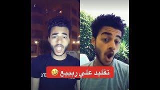 تقليد علي ربيع مسخره  / Ali Donia- علي دنيا