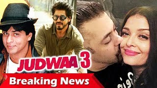 Judwaa 3 का धमाका - Shahrukh और Salman एकसाथ, Salman-Aishwarya के किस की सचाई