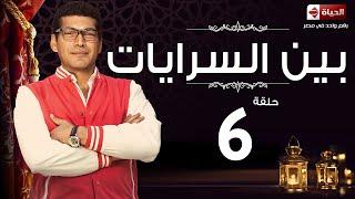 مسلسل بين السرايات HD - الحلقة السادسة - Ben El Sarayat Eps 06