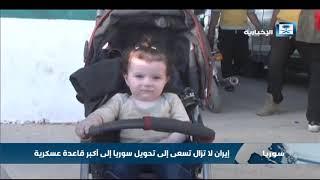 تقارير سورية تكشف عن تأسيس إيران وحزب الله قاعدة عسكرية جديدة