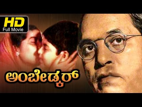 Balaka Ambedkar Kannada Full Movie | New Kannada Movies | New Release Kannada Full HD MOvie 2016