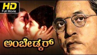 Balaka Ambedkar Kannada Full Movie | Chiranjeevi Vinay, Master Amith, Master Umesh