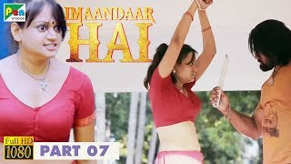 IMAANDAAR HAI, Athiradi Super Hit Hindi Dubbed Movie | Mansoor Ali Khan & Moumita Choudhury | PART 7