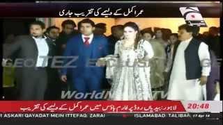Crickter Umar Akmal Walima Ceremony Full Video - Umer Akmal Wedding in Lahore
