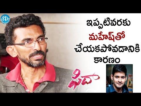 Reason For Not Working With Mahesh Babu So Far - Sekhar Kammula || Talking Movies With iDream