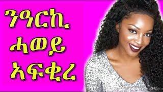 ንዓርኪ ሓወይ ኣፍቒረ | Eritrean love story | RBL TV Entertainment