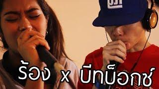 PedPed X Greennut - กลัว (Beatbox Loop staion)