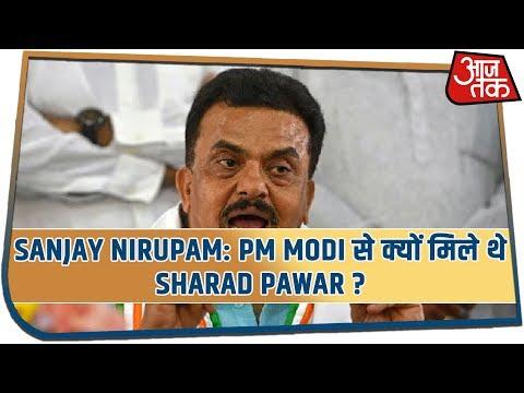 Sanjay Nirupam PM Modi से क्यों मिले थे Sharad Pawar साथ साथ सुनिए तारिक अनवर को