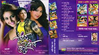 Sorif Uddin - Fokir Barir Meya Bangla Full Album Song / Official Audio Jukbox / Bulbul Audio Center
