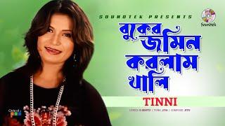 Tinni - Buker Jomin Korlam Khali   Udash Mon   Soundtek