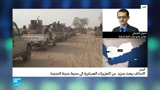 التحالف يرسل المزيد من التعزيزات العسكرية إلى الحديدة