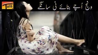 Talib Hussain Dard ► Wanj Uchay Bnae Ni Sangay (Full Jog)