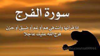 سورة الفرج إذا قرأتها وأنت في ضيق أو هم أو غم أو حزن فرج الله عليك