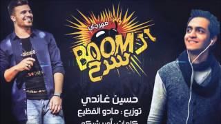 مهرجان البوم سرح  حسين غاندي | توزيع مادو الفظيع
