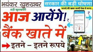 Today Breaking News- आज बैंक खाते में आ जाएंगे पैसे! 8 दिसम्बर 2018 बड़ी खबर मुख्य समाचार Hindi news