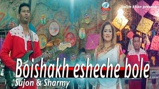 Sharmy, Sujon - Boishakh Esheche Bole | Bangla Boishakhi Song 1424 | Sangeeta
