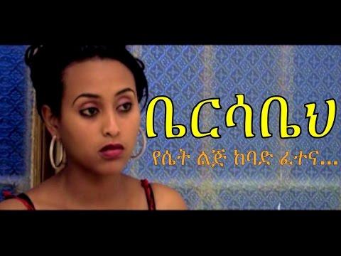 Ethiopian Movie Bersabeh 2016 Full Movie