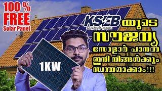 KSEB യുടെ സൗജന്യ സോളാർ പാനൽ വീട്ടിൽ ഫിറ്റ് ചെയ്താലോ ? | Free Electricity Bill with Rooftop Solar
