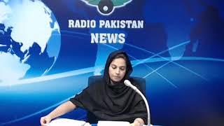 Radio Pakistan News Bulletin 1 AM  (21-08-2018)