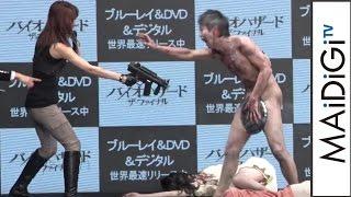 アキラ100%、アンデッド姿でお盆芸! 映画「バイオハザード:ザ・ファイナル」BD&DVD発売イベント3