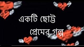 ছোট্ট প্রেমের গল্প । Little Love Story । Bangla Funny  Cartoon By Mr.JIM