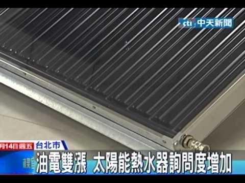 油電雙漲 太陽能熱水器詢問度增加