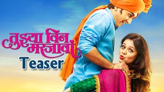 OFFICIAL: Tujhya Vin Mar Javaan - Teaser - Prarthana Behere, Vikas Patil - Marathi Movie