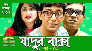 Jadur Baksho    Eid Natok 2017   EPI 03   ft Chanchal Chowdhury, Sumiya Shimu, Runa Khan