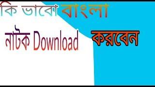 কি ভাবে star jolsha নাটক download করবেন খুব সহযে