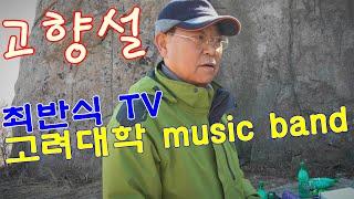 고려대학 MUSIC BAND/ 주현미 최반식, 고향설/ 홍종무 영상/Cover (고)허정도