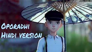 OPORADHI IN HINDI VERSION