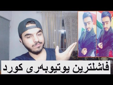 3 لە فاشلترین یوتیوبەرەکانی کوردستان Kurdish Youtubers