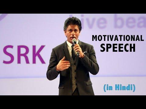 Xxx Mp4 Shahrukh Khan MOTIVATIONAL Speech In Hindi SRK Motivation Video Invisible BABA 3gp Sex